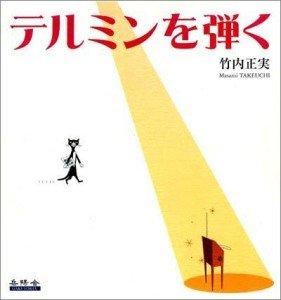 Masami Takeuchi's theremin method cover.